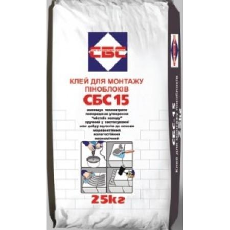 СБС-15 Клей для газоблоку приклеювання/армування (25кг)